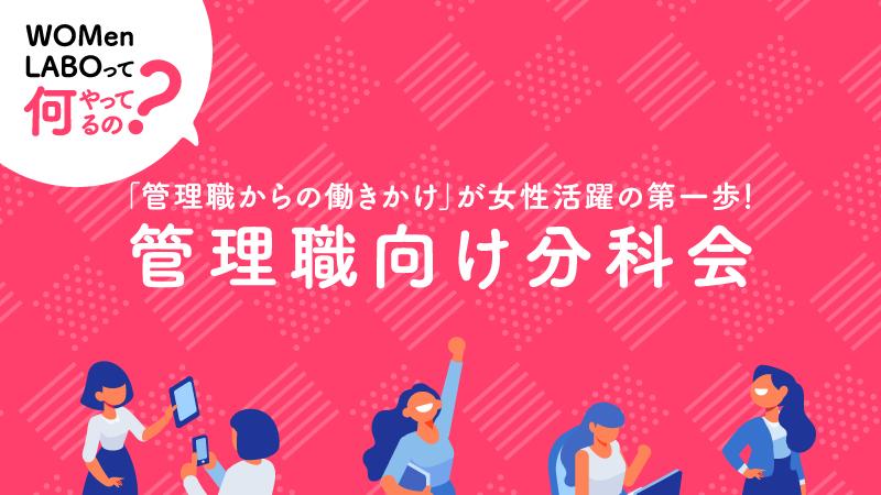 WOMenLABOの活動紹介!「管理職向け分科会」編