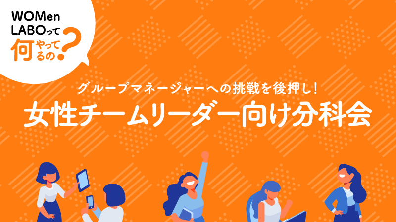 WOMenLABOの活動紹介!「女性リーダー向け分科会」編