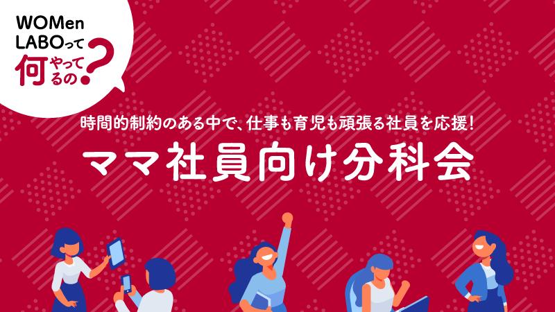 WOMenLABOの活動紹介!「ママ社員向け分科会」編